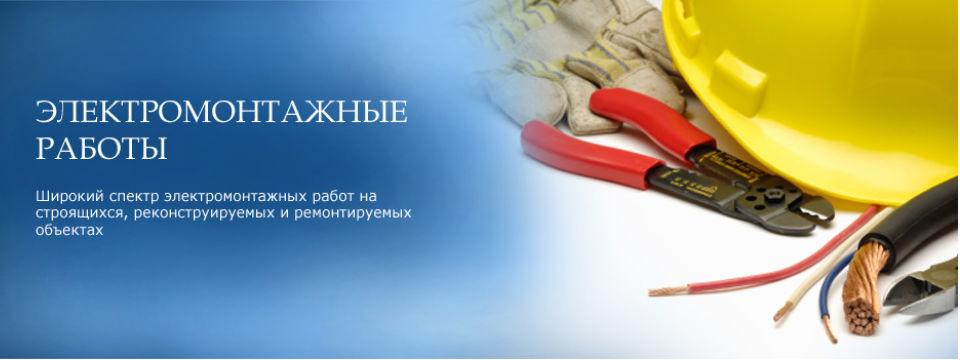 Электромонтаж в Чебоксарах