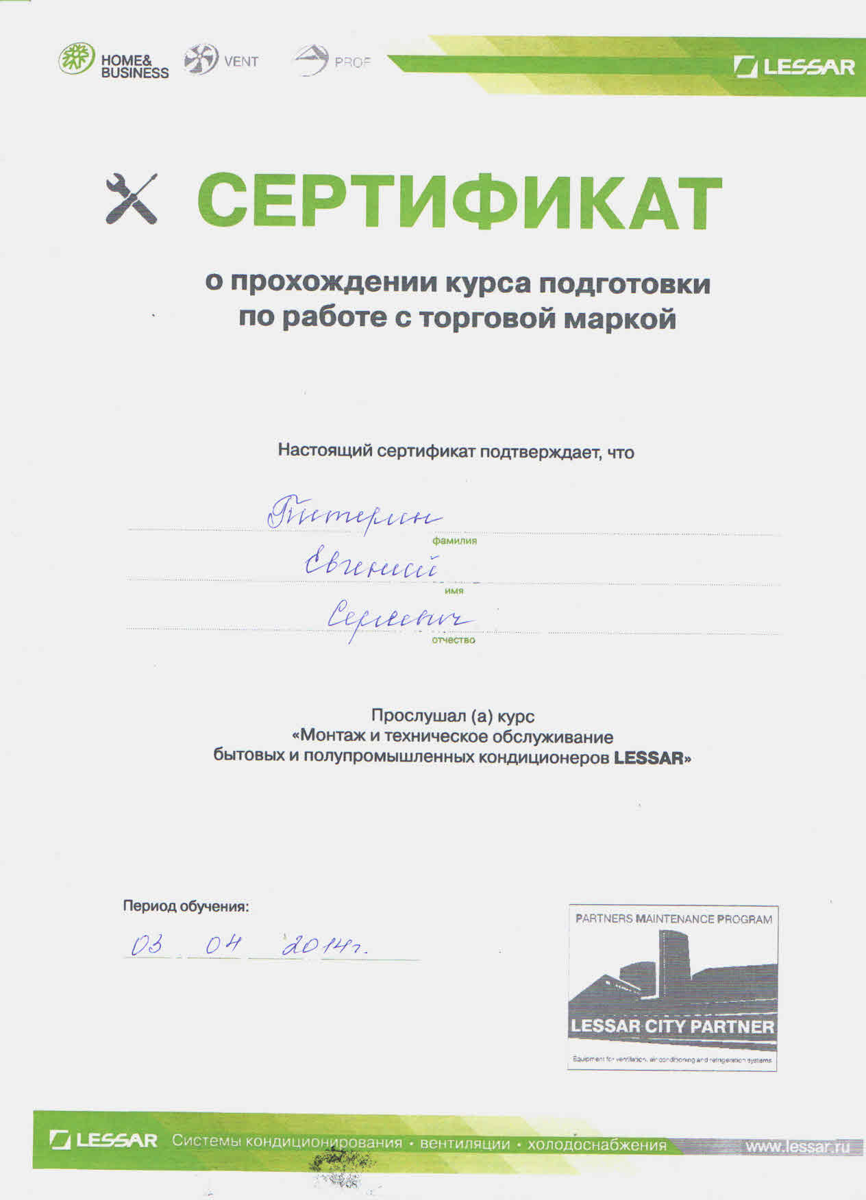 Сертификат кондиционирование