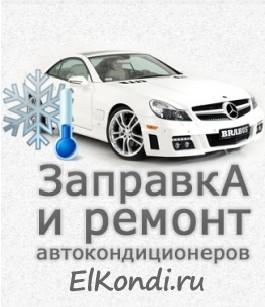 Заправка автокондиционеров в Чебоксарах